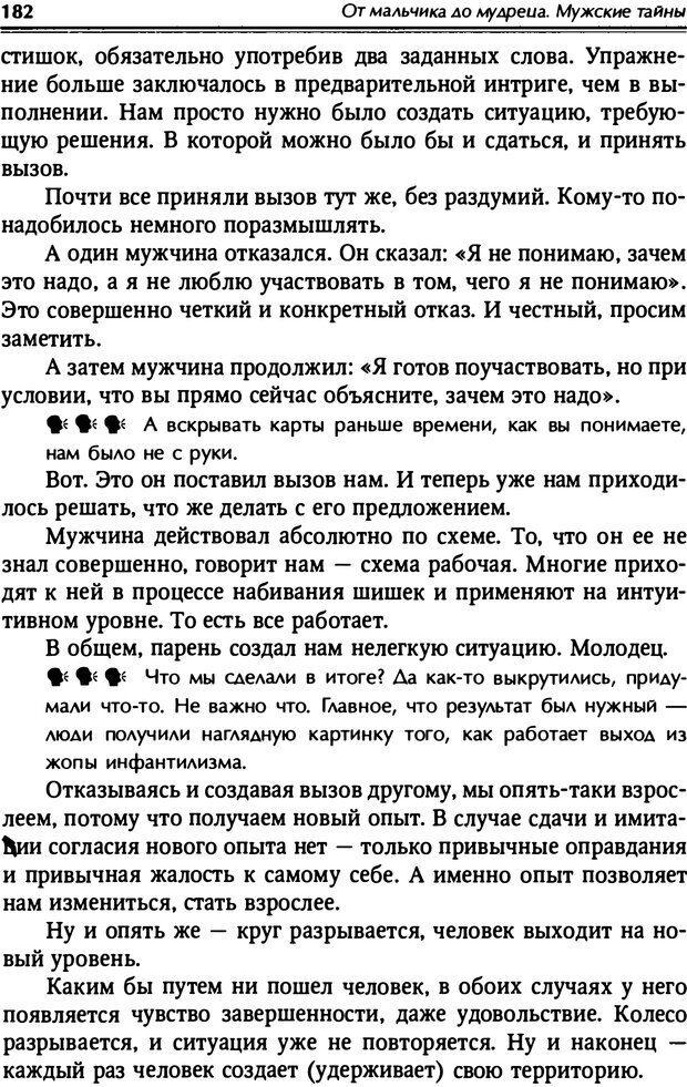 PDF. От мальчика до мудреца: мужские тайны. Зыгмантович П. Страница 183. Читать онлайн