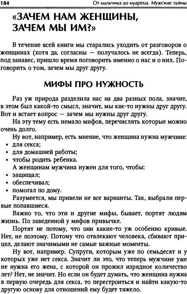 PDF. От мальчика до мудреца: мужские тайны. Зыгмантович П. Страница 185. Читать онлайн