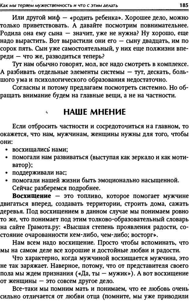 PDF. От мальчика до мудреца: мужские тайны. Зыгмантович П. Страница 186. Читать онлайн