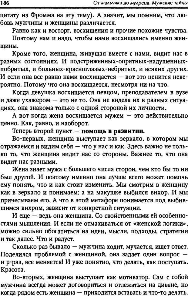 PDF. От мальчика до мудреца: мужские тайны. Зыгмантович П. Страница 187. Читать онлайн