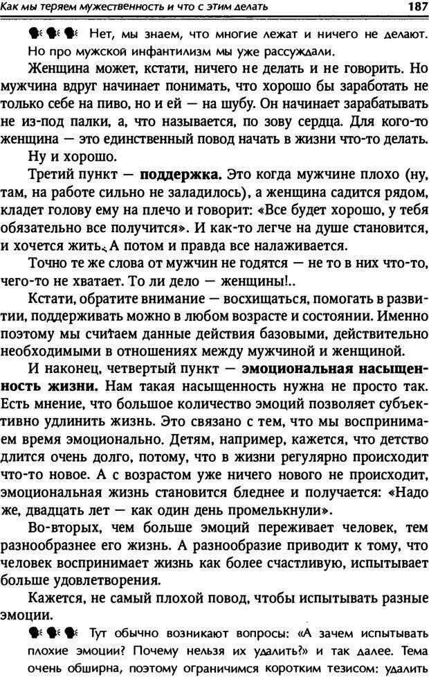 PDF. От мальчика до мудреца: мужские тайны. Зыгмантович П. Страница 188. Читать онлайн