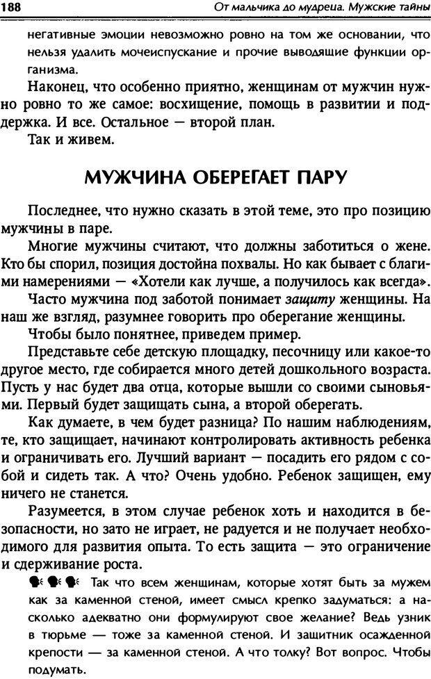 PDF. От мальчика до мудреца: мужские тайны. Зыгмантович П. Страница 189. Читать онлайн