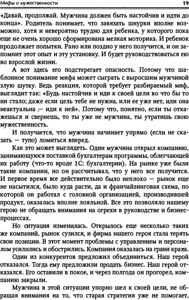 PDF. От мальчика до мудреца: мужские тайны. Зыгмантович П. Страница 19. Читать онлайн