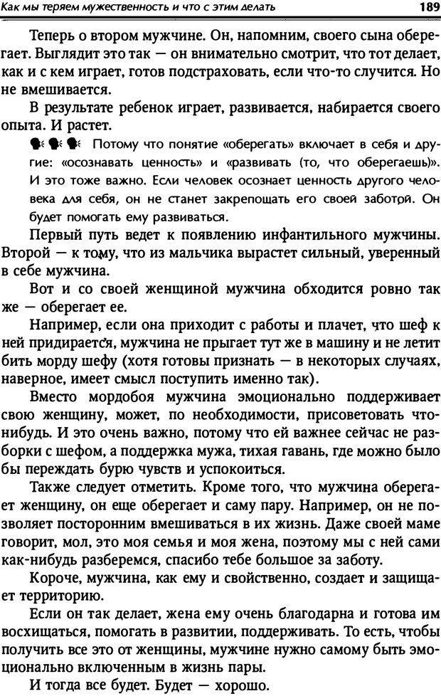 PDF. От мальчика до мудреца: мужские тайны. Зыгмантович П. Страница 190. Читать онлайн