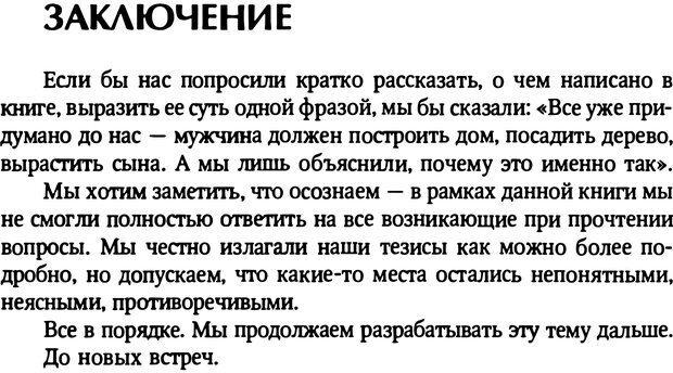 PDF. От мальчика до мудреца: мужские тайны. Зыгмантович П. Страница 191. Читать онлайн