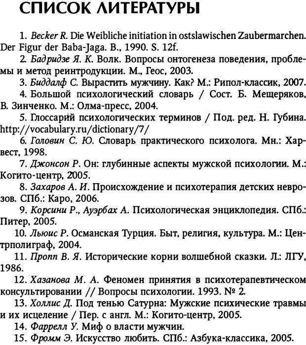 PDF. От мальчика до мудреца: мужские тайны. Зыгмантович П. Страница 192. Читать онлайн