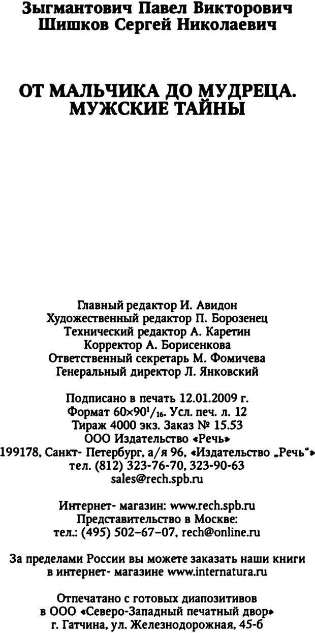 PDF. От мальчика до мудреца: мужские тайны. Зыгмантович П. Страница 193. Читать онлайн