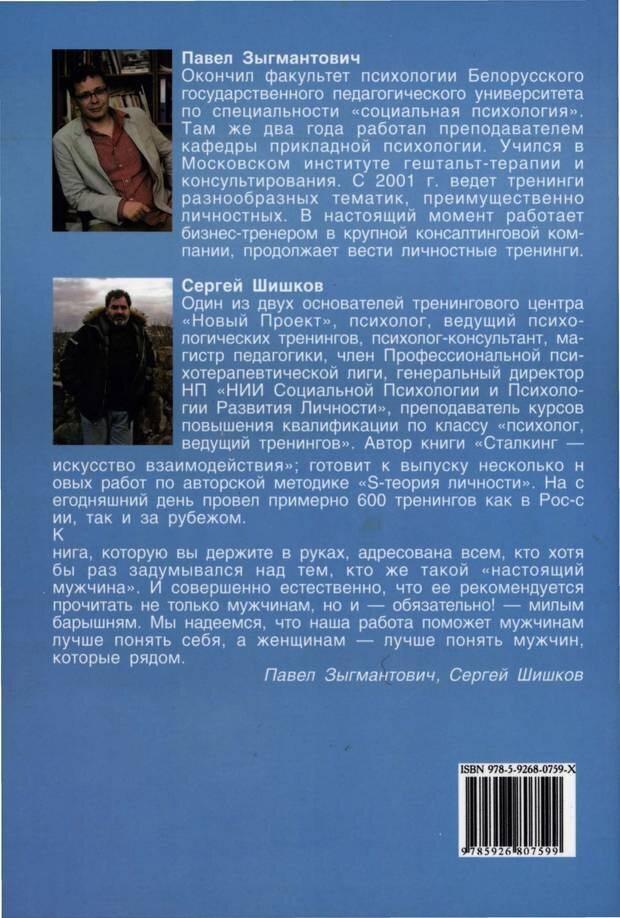 PDF. От мальчика до мудреца: мужские тайны. Зыгмантович П. Страница 196. Читать онлайн