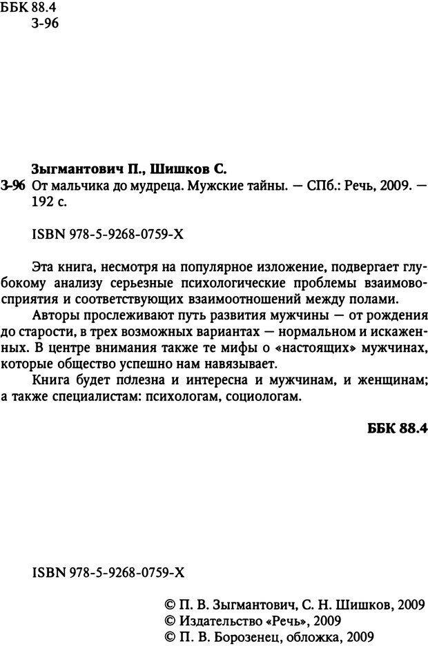 PDF. От мальчика до мудреца: мужские тайны. Зыгмантович П. Страница 2. Читать онлайн