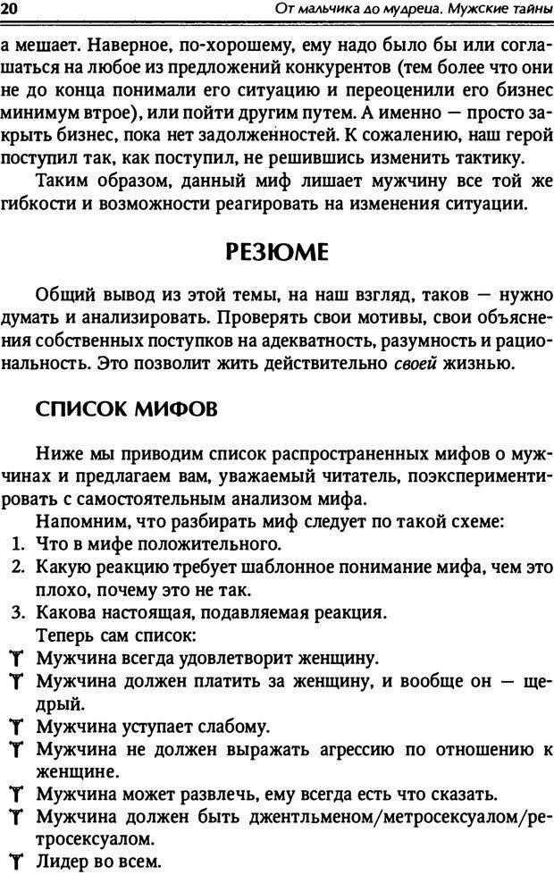 PDF. От мальчика до мудреца: мужские тайны. Зыгмантович П. Страница 20. Читать онлайн