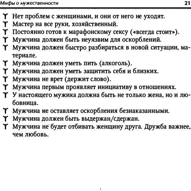 PDF. От мальчика до мудреца: мужские тайны. Зыгмантович П. Страница 21. Читать онлайн