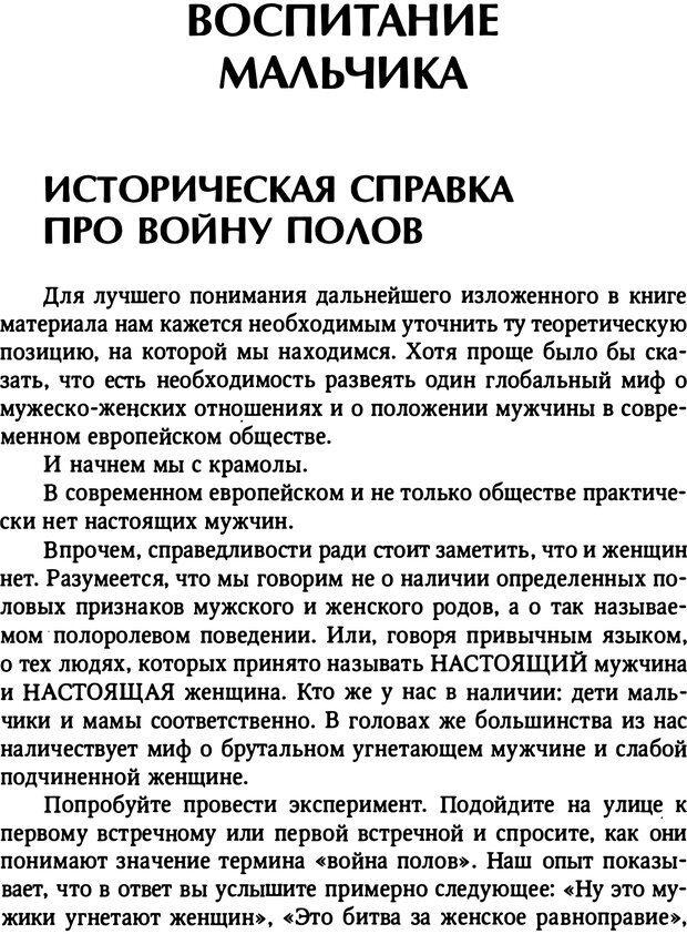 PDF. От мальчика до мудреца: мужские тайны. Зыгмантович П. Страница 22. Читать онлайн