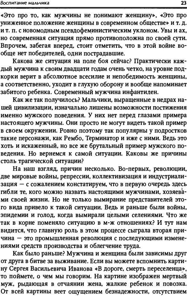PDF. От мальчика до мудреца: мужские тайны. Зыгмантович П. Страница 23. Читать онлайн