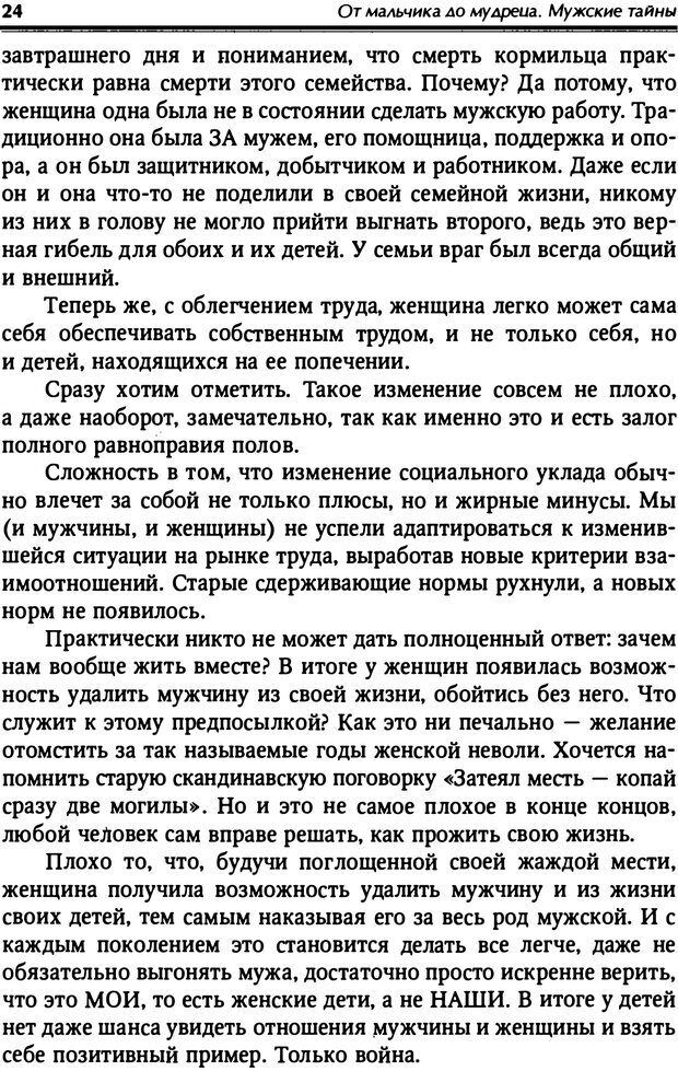 PDF. От мальчика до мудреца: мужские тайны. Зыгмантович П. Страница 24. Читать онлайн