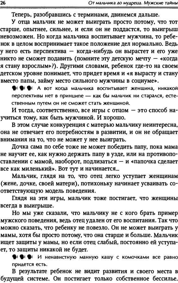 PDF. От мальчика до мудреца: мужские тайны. Зыгмантович П. Страница 26. Читать онлайн