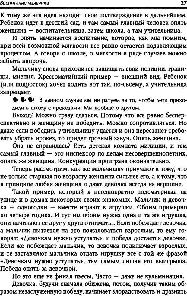 PDF. От мальчика до мудреца: мужские тайны. Зыгмантович П. Страница 27. Читать онлайн