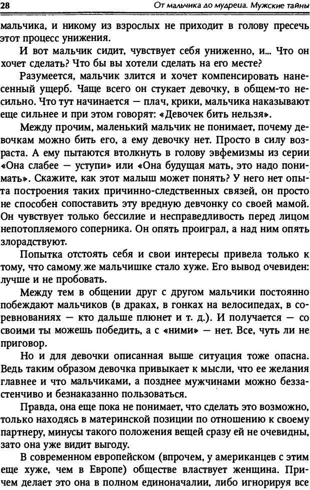 PDF. От мальчика до мудреца: мужские тайны. Зыгмантович П. Страница 28. Читать онлайн