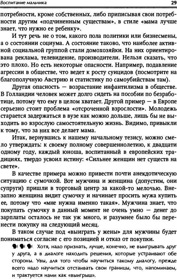 PDF. От мальчика до мудреца: мужские тайны. Зыгмантович П. Страница 29. Читать онлайн