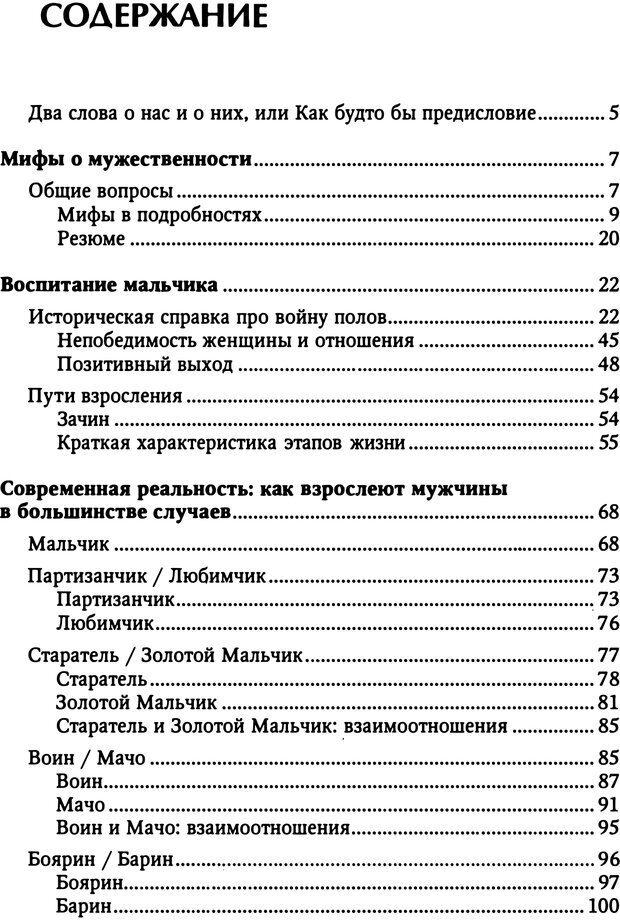 PDF. От мальчика до мудреца: мужские тайны. Зыгмантович П. Страница 3. Читать онлайн