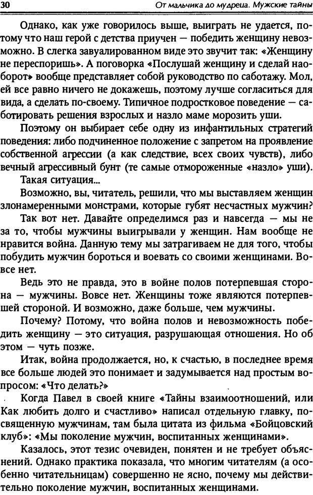 PDF. От мальчика до мудреца: мужские тайны. Зыгмантович П. Страница 30. Читать онлайн