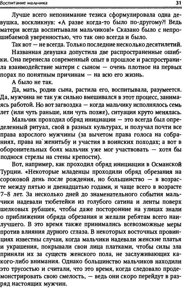 PDF. От мальчика до мудреца: мужские тайны. Зыгмантович П. Страница 31. Читать онлайн