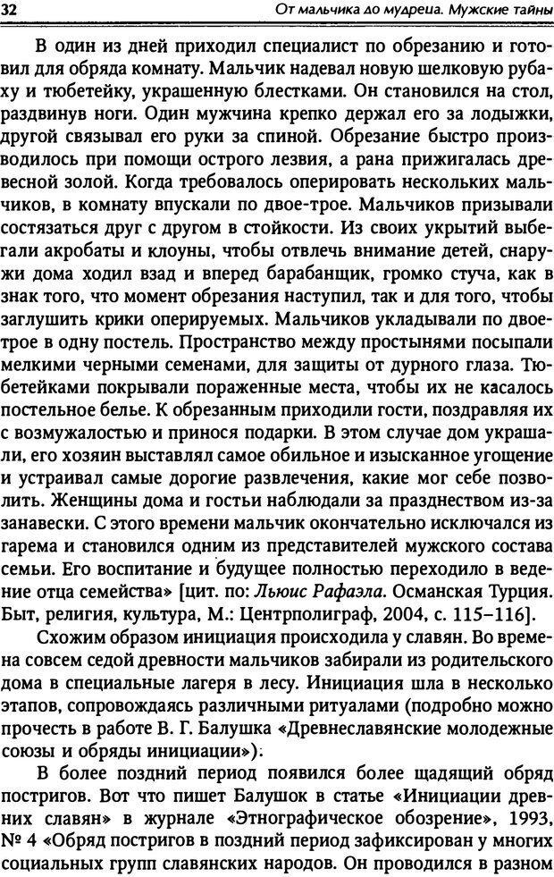 PDF. От мальчика до мудреца: мужские тайны. Зыгмантович П. Страница 32. Читать онлайн
