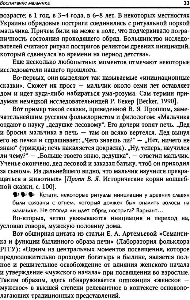 PDF. От мальчика до мудреца: мужские тайны. Зыгмантович П. Страница 33. Читать онлайн