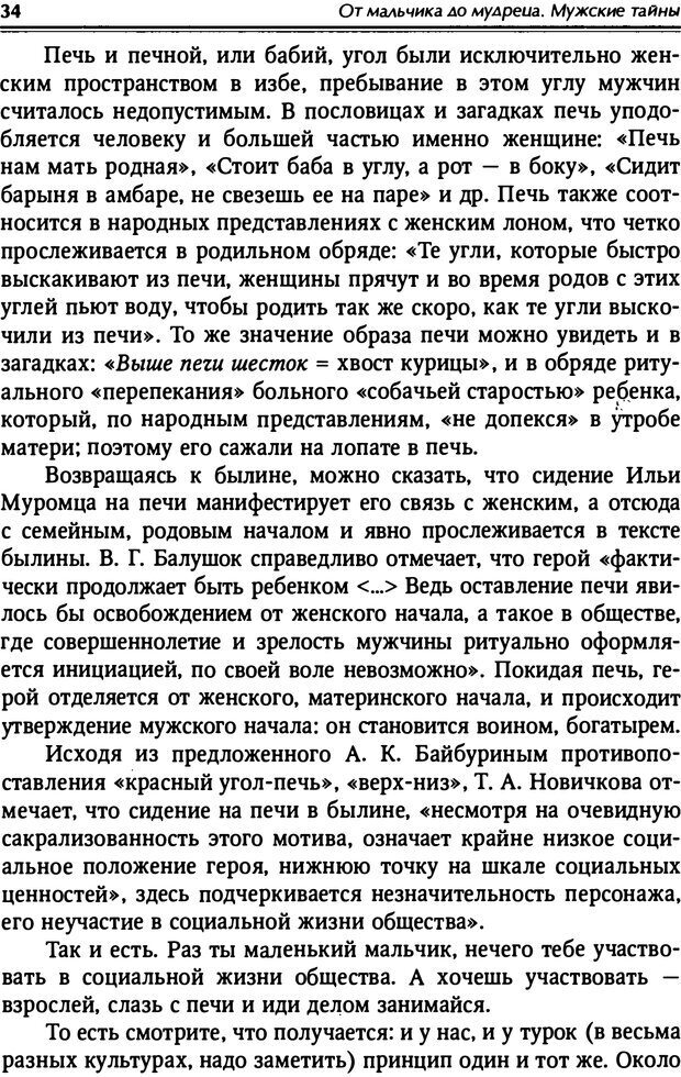 PDF. От мальчика до мудреца: мужские тайны. Зыгмантович П. Страница 34. Читать онлайн