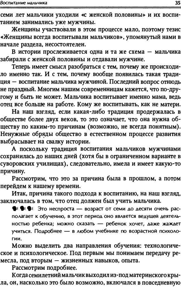 PDF. От мальчика до мудреца: мужские тайны. Зыгмантович П. Страница 35. Читать онлайн