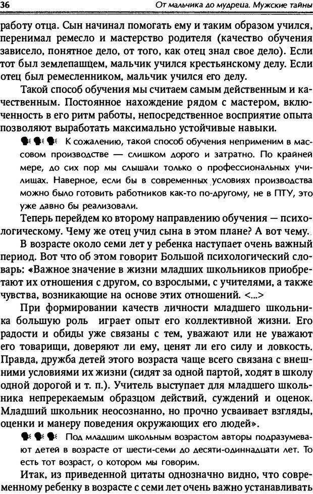 PDF. От мальчика до мудреца: мужские тайны. Зыгмантович П. Страница 36. Читать онлайн