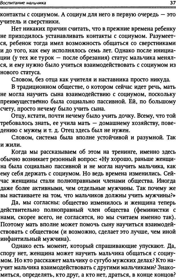 PDF. От мальчика до мудреца: мужские тайны. Зыгмантович П. Страница 37. Читать онлайн