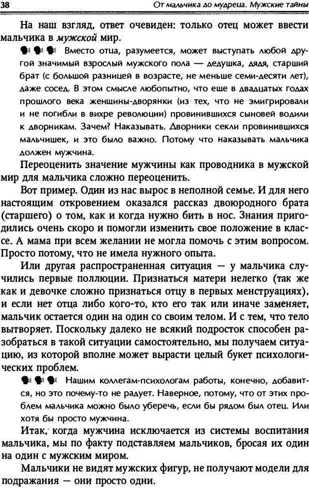 PDF. От мальчика до мудреца: мужские тайны. Зыгмантович П. Страница 38. Читать онлайн