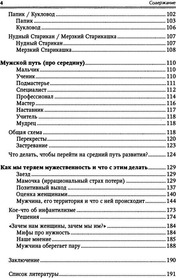 PDF. От мальчика до мудреца: мужские тайны. Зыгмантович П. Страница 4. Читать онлайн