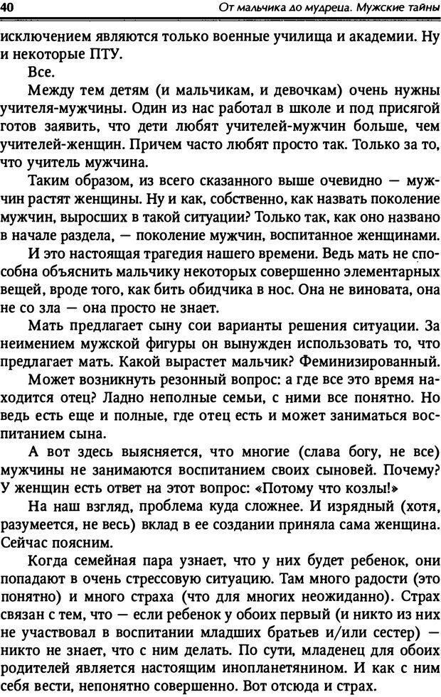 PDF. От мальчика до мудреца: мужские тайны. Зыгмантович П. Страница 40. Читать онлайн