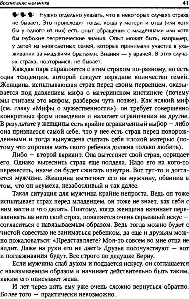 PDF. От мальчика до мудреца: мужские тайны. Зыгмантович П. Страница 41. Читать онлайн