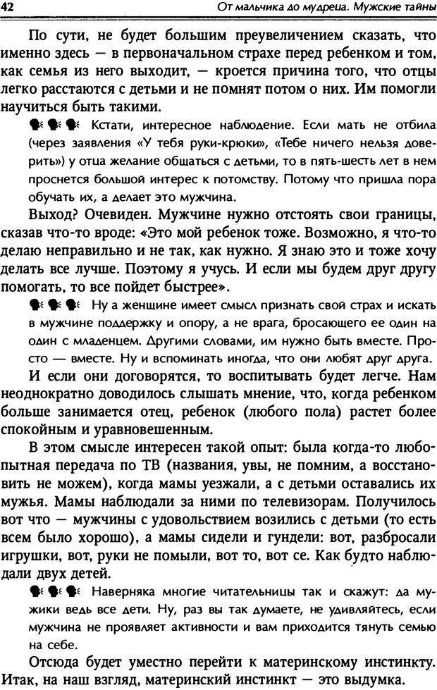 PDF. От мальчика до мудреца: мужские тайны. Зыгмантович П. Страница 42. Читать онлайн