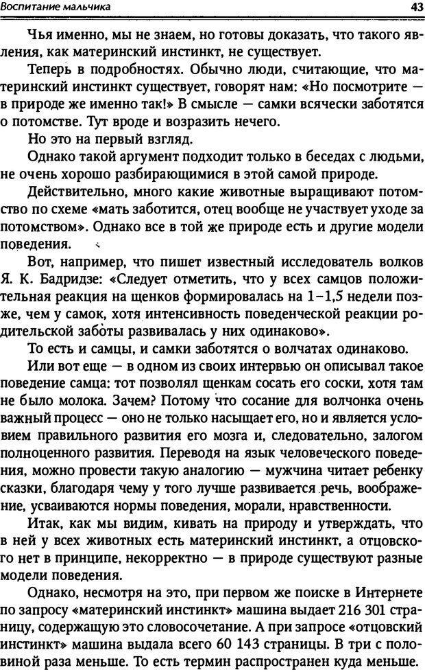 PDF. От мальчика до мудреца: мужские тайны. Зыгмантович П. Страница 43. Читать онлайн