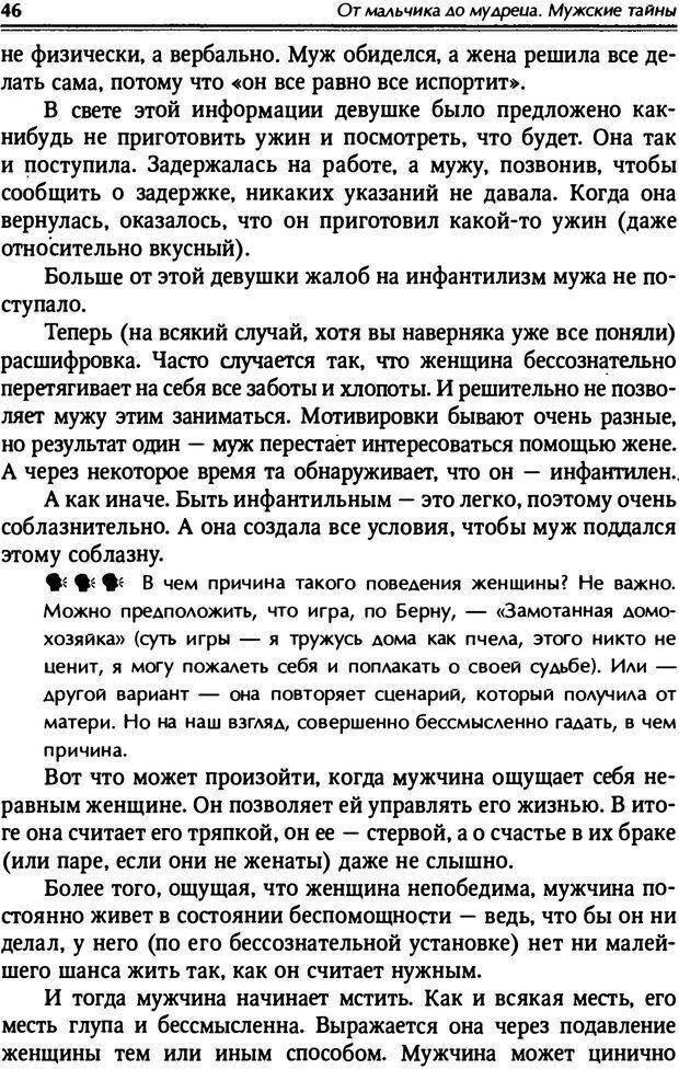 PDF. От мальчика до мудреца: мужские тайны. Зыгмантович П. Страница 46. Читать онлайн