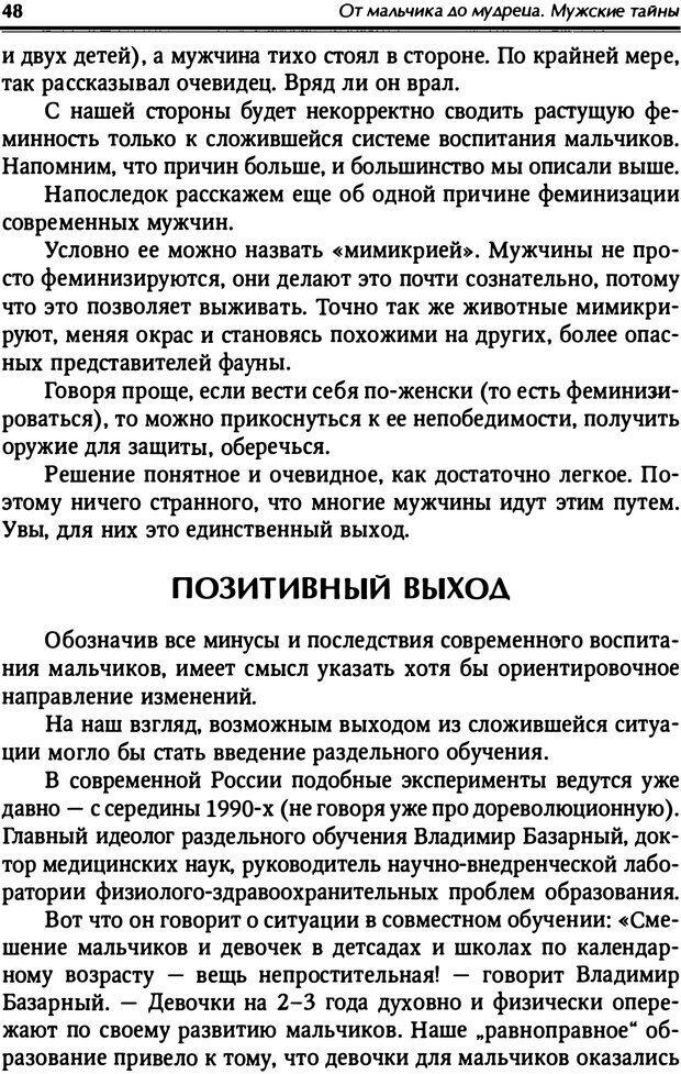 PDF. От мальчика до мудреца: мужские тайны. Зыгмантович П. Страница 48. Читать онлайн