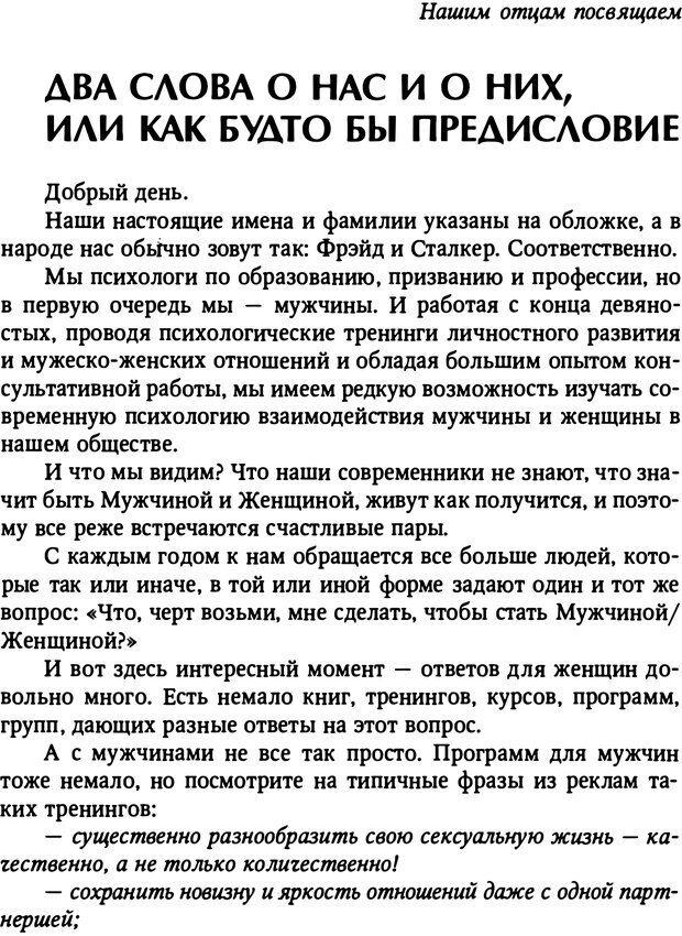 PDF. От мальчика до мудреца: мужские тайны. Зыгмантович П. Страница 5. Читать онлайн