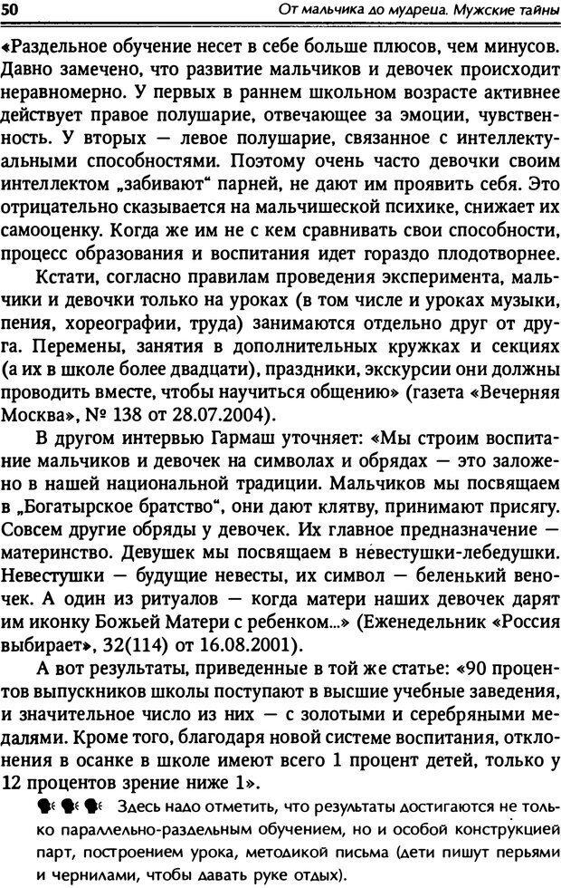 PDF. От мальчика до мудреца: мужские тайны. Зыгмантович П. Страница 50. Читать онлайн