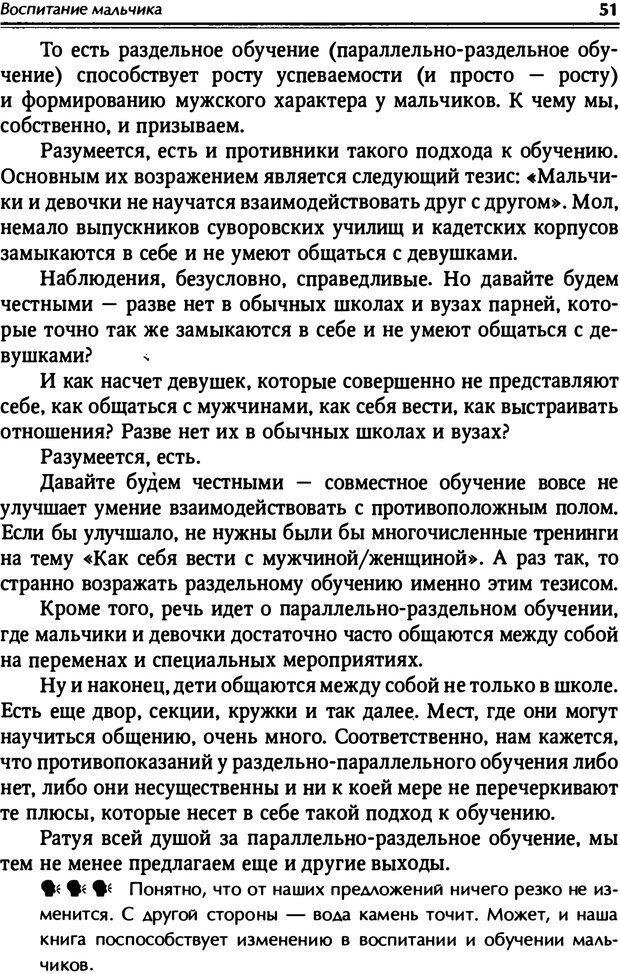 PDF. От мальчика до мудреца: мужские тайны. Зыгмантович П. Страница 51. Читать онлайн