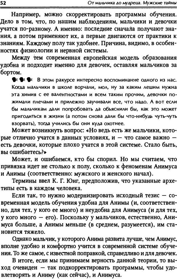 PDF. От мальчика до мудреца: мужские тайны. Зыгмантович П. Страница 52. Читать онлайн