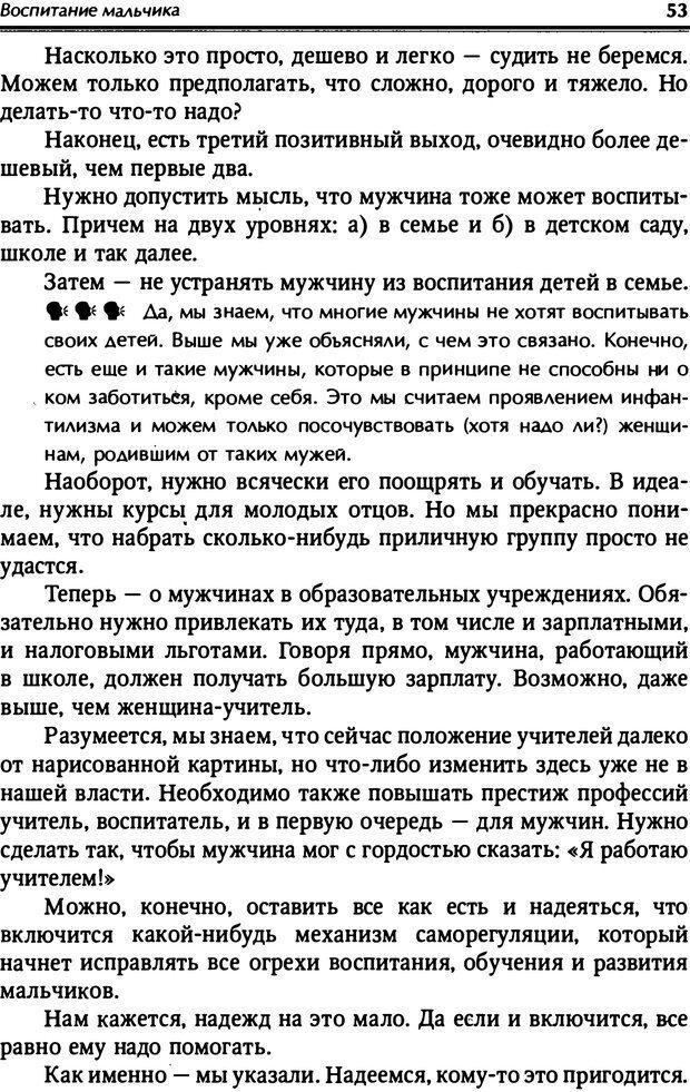 PDF. От мальчика до мудреца: мужские тайны. Зыгмантович П. Страница 53. Читать онлайн