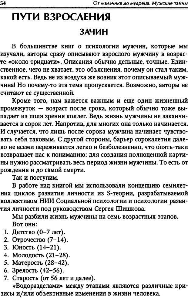 PDF. От мальчика до мудреца: мужские тайны. Зыгмантович П. Страница 54. Читать онлайн