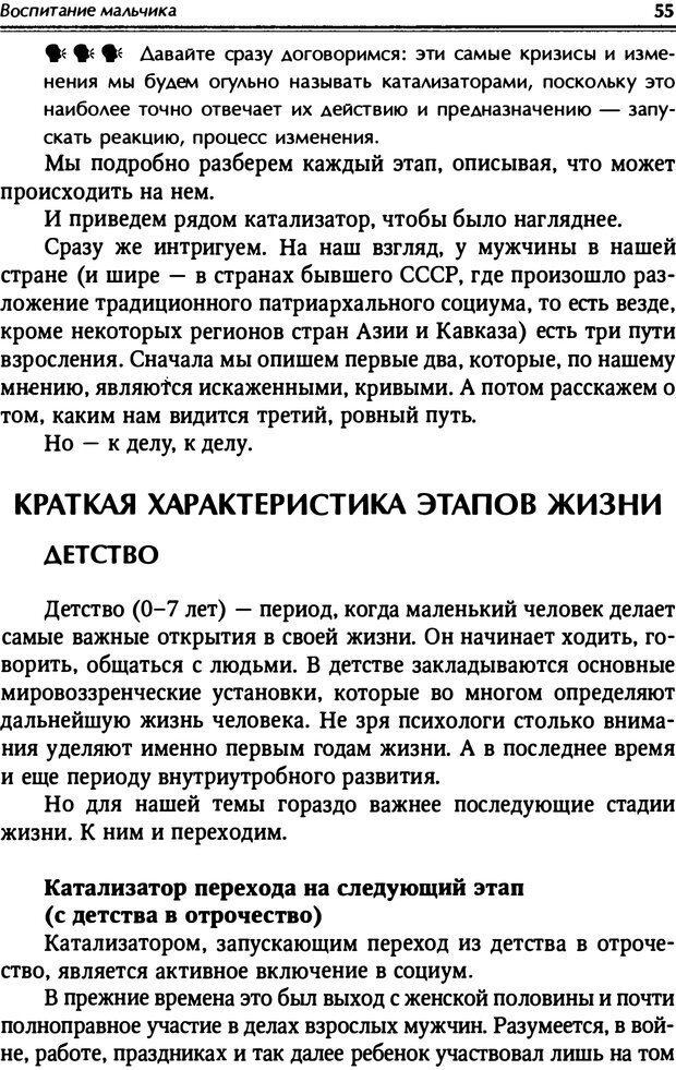 PDF. От мальчика до мудреца: мужские тайны. Зыгмантович П. Страница 55. Читать онлайн