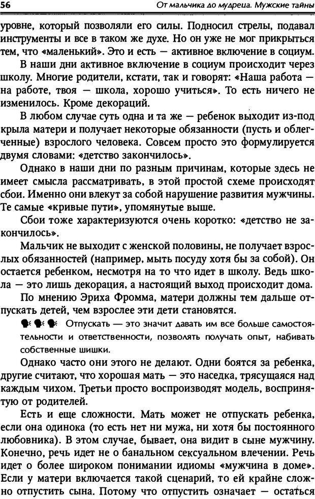PDF. От мальчика до мудреца: мужские тайны. Зыгмантович П. Страница 56. Читать онлайн