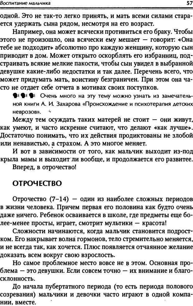 PDF. От мальчика до мудреца: мужские тайны. Зыгмантович П. Страница 57. Читать онлайн