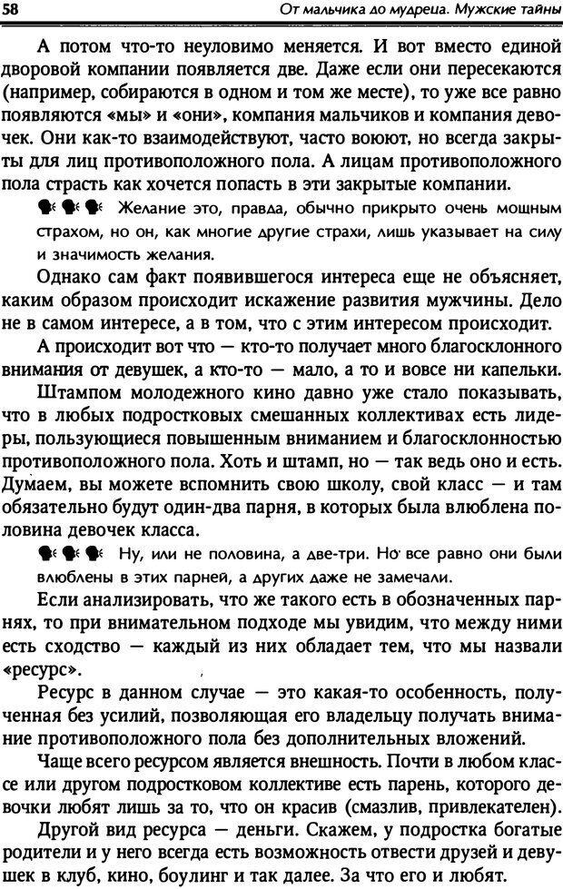 PDF. От мальчика до мудреца: мужские тайны. Зыгмантович П. Страница 58. Читать онлайн