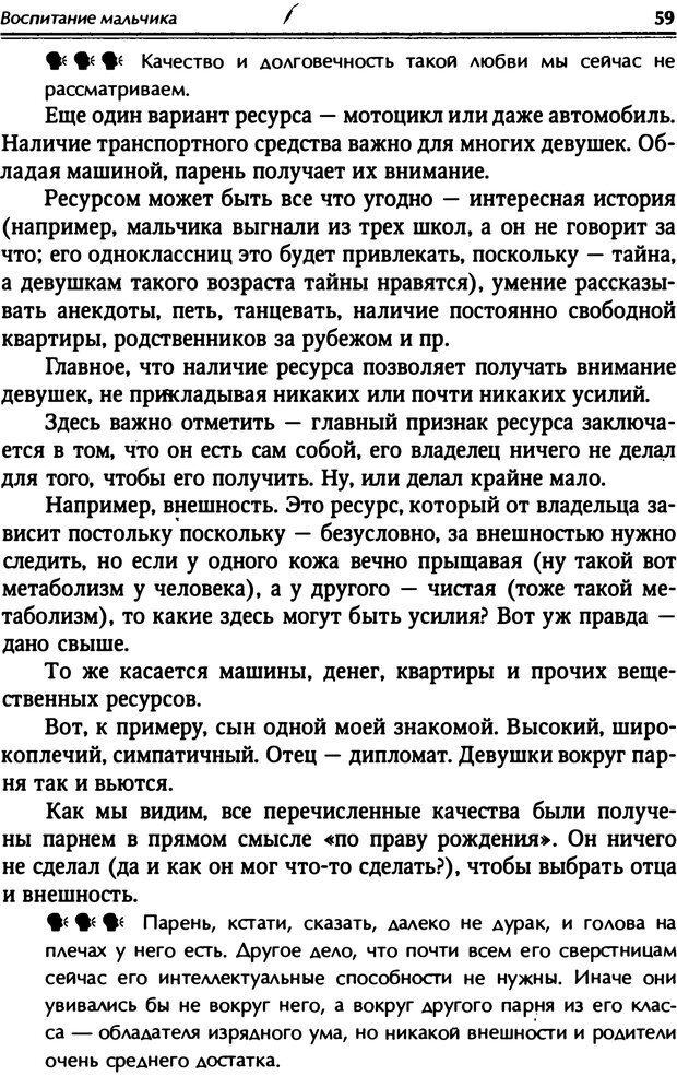 PDF. От мальчика до мудреца: мужские тайны. Зыгмантович П. Страница 59. Читать онлайн